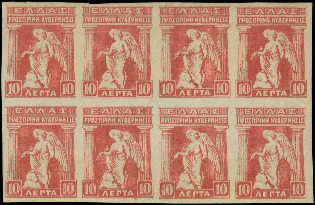 Lot 443 - 1911 - 1923 E.T. OVPT. & PROVISIONAL GOVERNMENT -  A. Karamitsos Public & Live Internet Auction 672