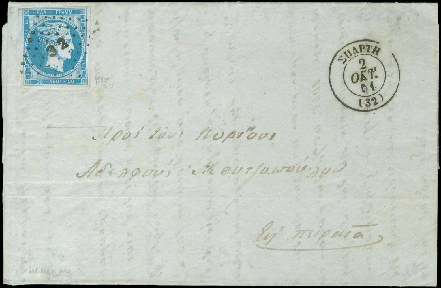 Lot 19 - GREECE-  LARGE HERMES HEAD 1861 paris print -  A. Karamitsos Public Auction 630 General Stamp Sale
