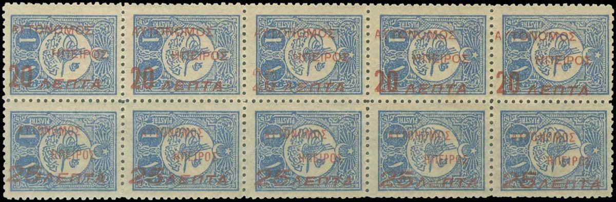 Lot 6227 - GREECE-  EPIRUS Epirus -  A. Karamitsos Postal & LIVE Bid Auction 619 (Part B) General Stamp Sale (Lots 5709 - 6517)