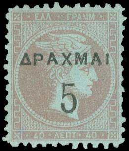 Lot 402 - GREECE-  OVERPRINTS ON HERMES HEADS & 1896 OLYMPICS OVERPRINTS ON HERMES HEADS & 1896 OLYMPICS -  A. Karamitsos Public Auction 630 General Stamp Sale