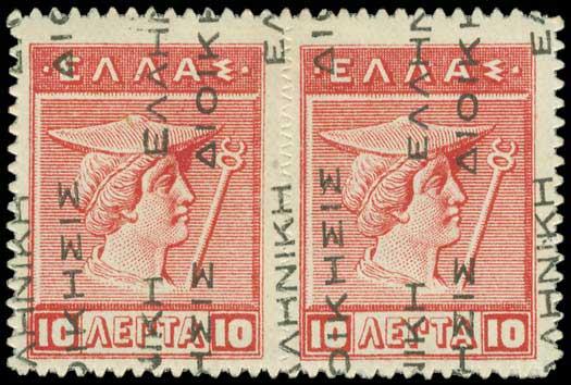 Lot 374 - -  1911 - 1923 ΕΛΛΗΝΙΚΗΔΙΟΙΚΗΣΙΣ BLACK OVPT.READING-UP -  A. Karamitsos Public Auction 643 General Stamp Sale