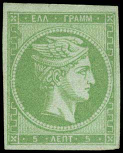 Lot 58 - -  LARGE HERMES HEAD 1862/67 consecutive athens printings -  A. Karamitsos Postal & Live Internet Auction 677