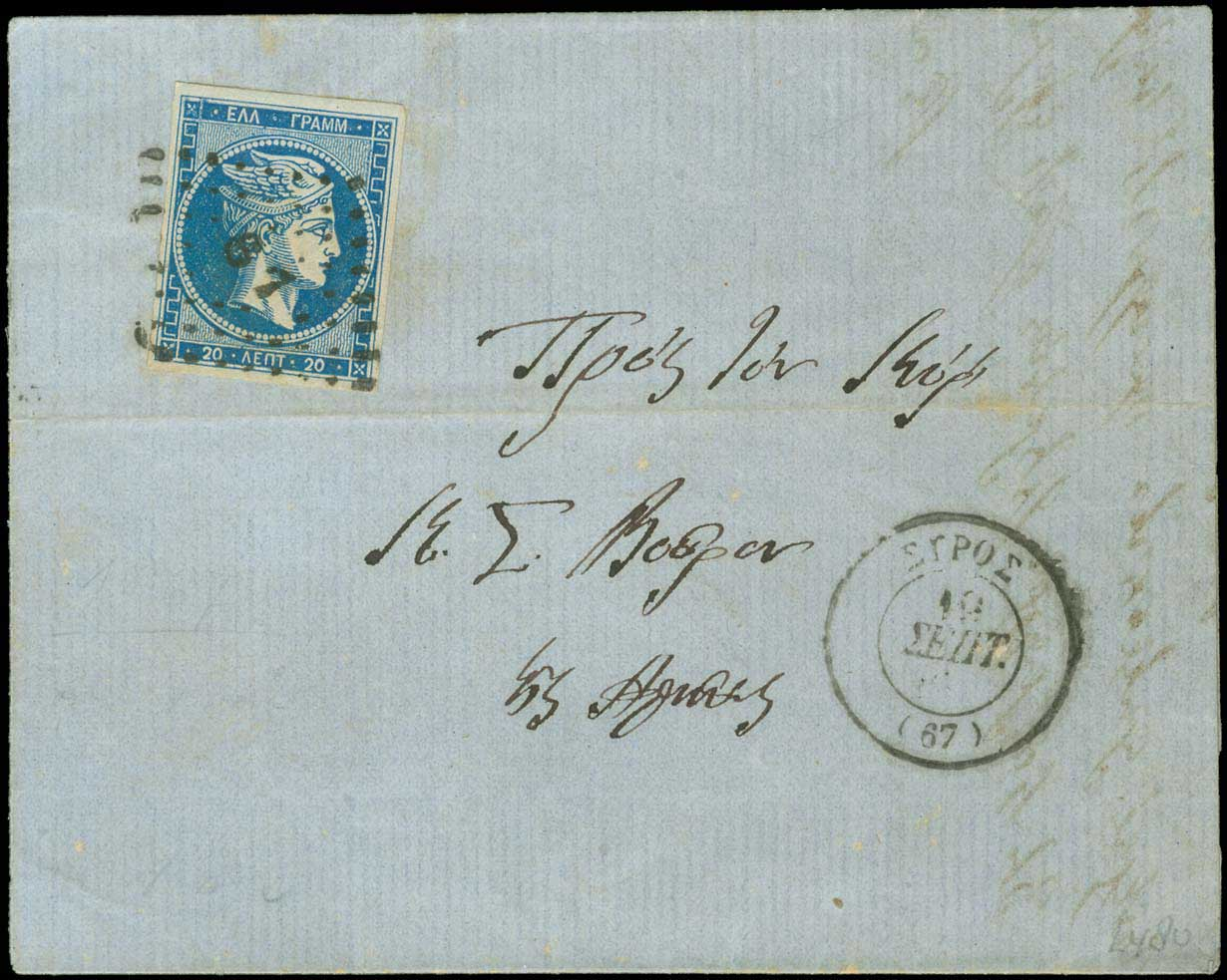 Lot 103 - -  LARGE HERMES HEAD 1862/67 consecutive athens printings -  A. Karamitsos Public Auction 639 General Stamp Sale