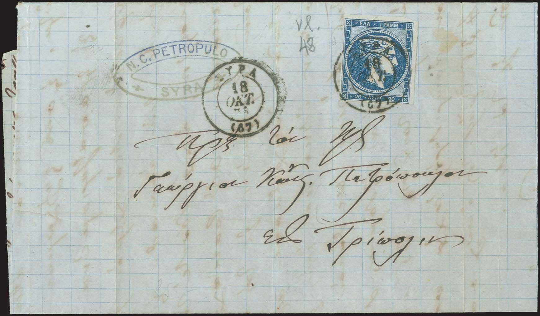 Lot 5 - -  LARGE HERMES HEAD large hermes head -  A. Karamitsos Public Auction 639 General Stamp Sale