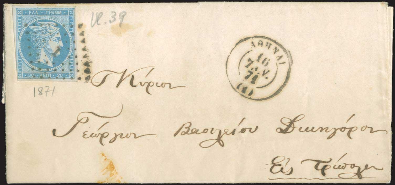 Lot 4 - -  LARGE HERMES HEAD large hermes head -  A. Karamitsos Public Auction 639 General Stamp Sale