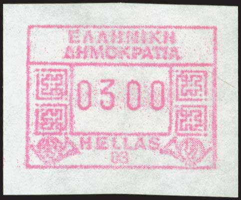 Lot 5826 - - 1945-2016 electronic vending machines stamps -  A. Karamitsos Public & Live Bid Auction 642 (Part B)