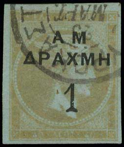 Lot 396 - -  OVERPRINTS ON HERMES HEADS & 1896 OLYMPICS OVERPRINTS ON HERMES HEADS & 1896 OLYMPICS -  A. Karamitsos Public Auction 668 General Philatelic Auction