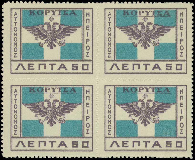 Lot 5995 - -  EPIRUS Epirus -  A. Karamitsos Public & Live Bid Auction 642 (Part B)