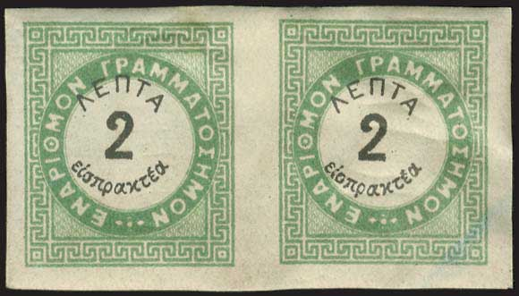 Lot 632 - -  POSTAGE DUE STAMPS Postage due stamps -  A. Karamitsos Public Auction 635 General Stamp Sale
