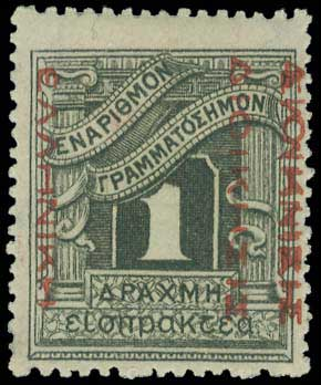 Lot 639 - -  POSTAGE DUE STAMPS Postage due stamps -  A. Karamitsos Public Auction 635 General Stamp Sale