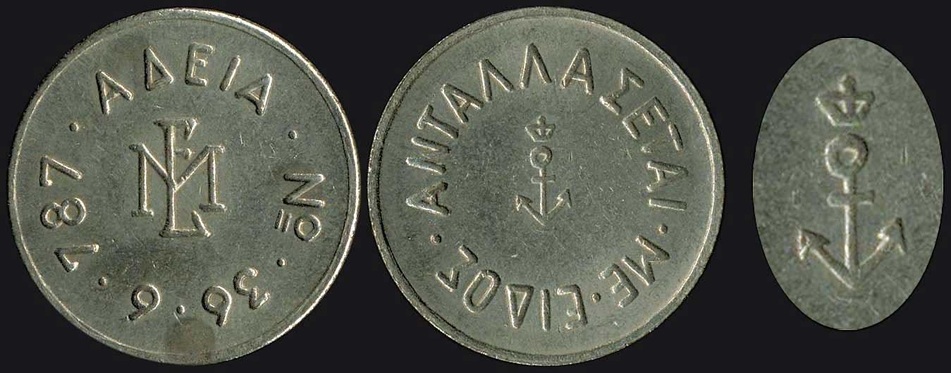 Lot 6203 - GREECE-  COINS & TOKENS greek private tokens -  A. Karamitsos Public & LIVE Bid Auction 588 Coins, Medals & Banknotes