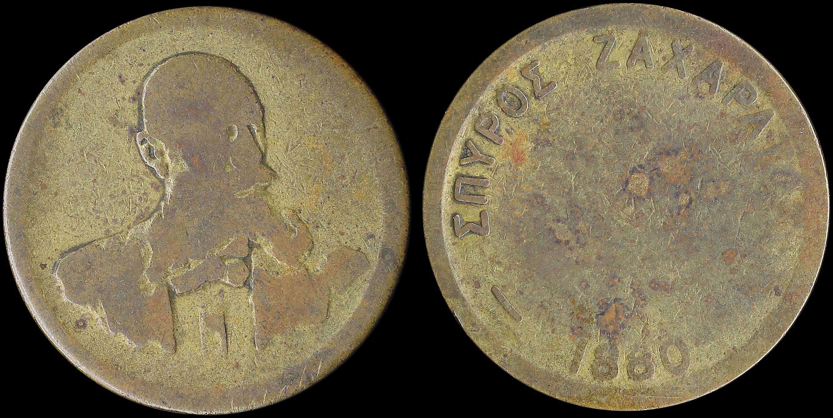 Lot 6316 - -  COINS & TOKENS greek private tokens -  A. Karamitsos Public & Live Internet Auction 682 (Part A) Coins, Medals & Banknotes