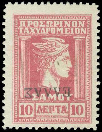 Lot 1037 - -  SAMOS ISLAND Samos Island -  A. Karamitsos Public Auction 637 General Stamp Sale