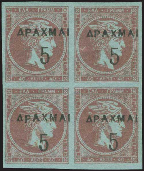 Lot 386 - -  OVERPRINTS ON HERMES HEADS & 1896 OLYMPICS OVERPRINTS ON HERMES HEADS & 1896 OLYMPICS -  A. Karamitsos Public & Live Internet Auction 675