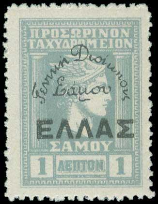 Lot 1039 - -  SAMOS ISLAND Samos Island -  A. Karamitsos Public Auction 637 General Stamp Sale