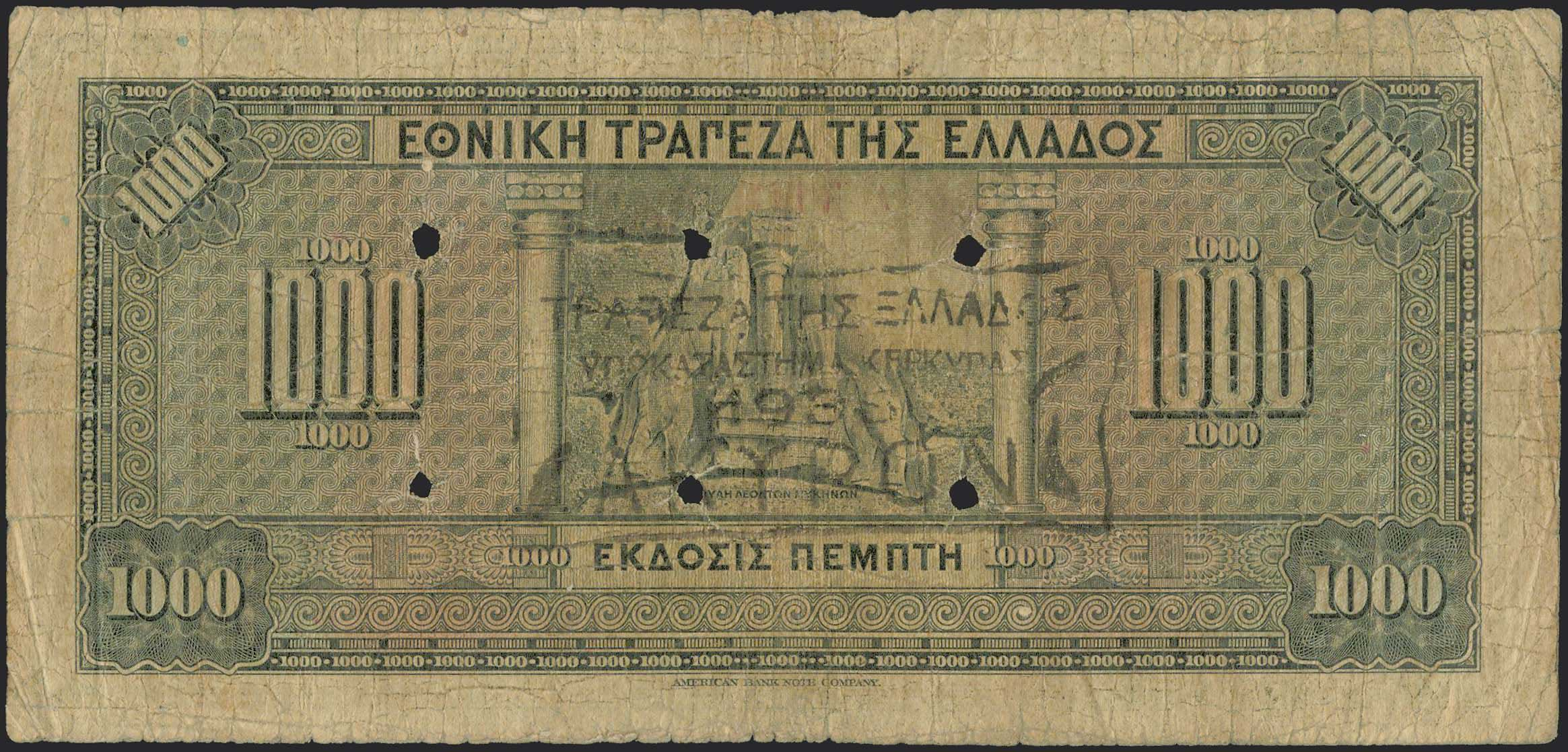 Lot 8448 - -  PAPER MONEY - BANKNOTES 1941 town cachets (re-issue) -  A. Karamitsos Public & Live Bid Auction 649 Coins, Medals & Banknotes
