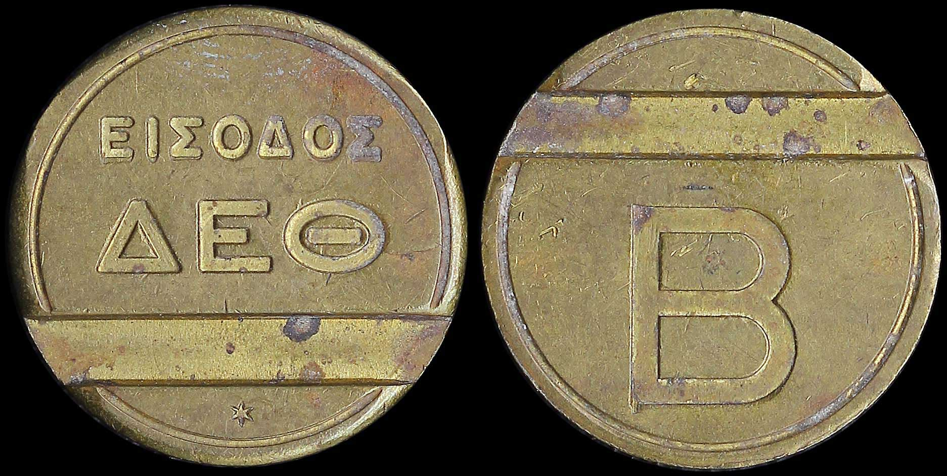 Lot 6326 - -  COINS & TOKENS greek private tokens -  A. Karamitsos Public & Live Internet Auction 682 (Part A) Coins, Medals & Banknotes