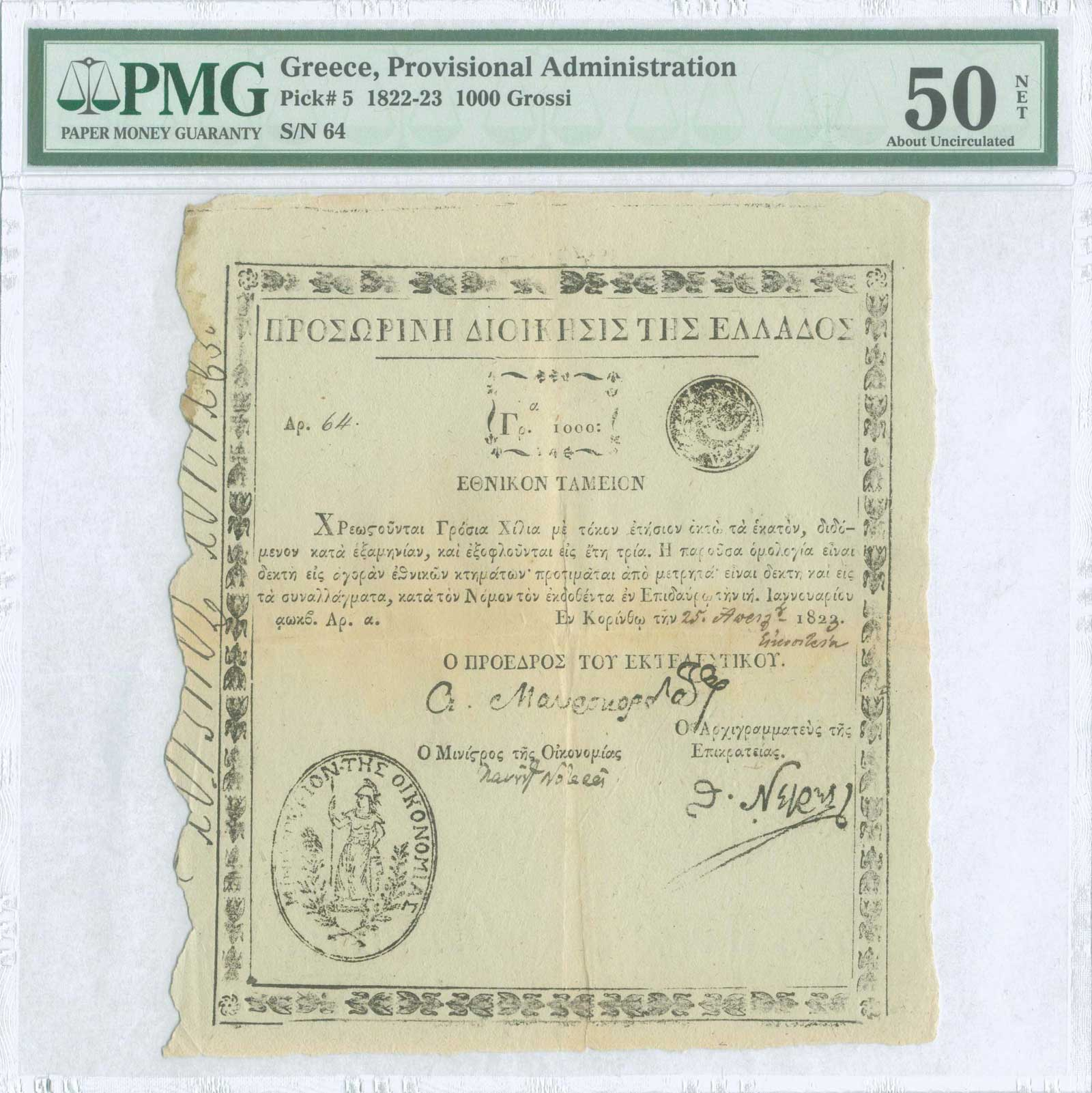 Lot 9276 - GREECE-  PAPER MONEY - BANKNOTES provisional administratrion of greece 1822 -  A. Karamitsos Public & LIVE Bid Auction 606 Coins, Medals & Banknotes