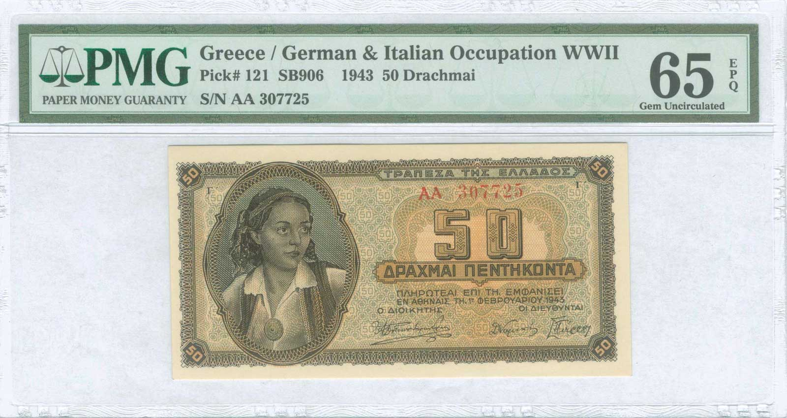Lot 9324 - GREECE-  PAPER MONEY - BANKNOTES WWII  issued  banknotes -  A. Karamitsos Public & LIVE Bid Auction 610 Coins, Medals & Banknotes