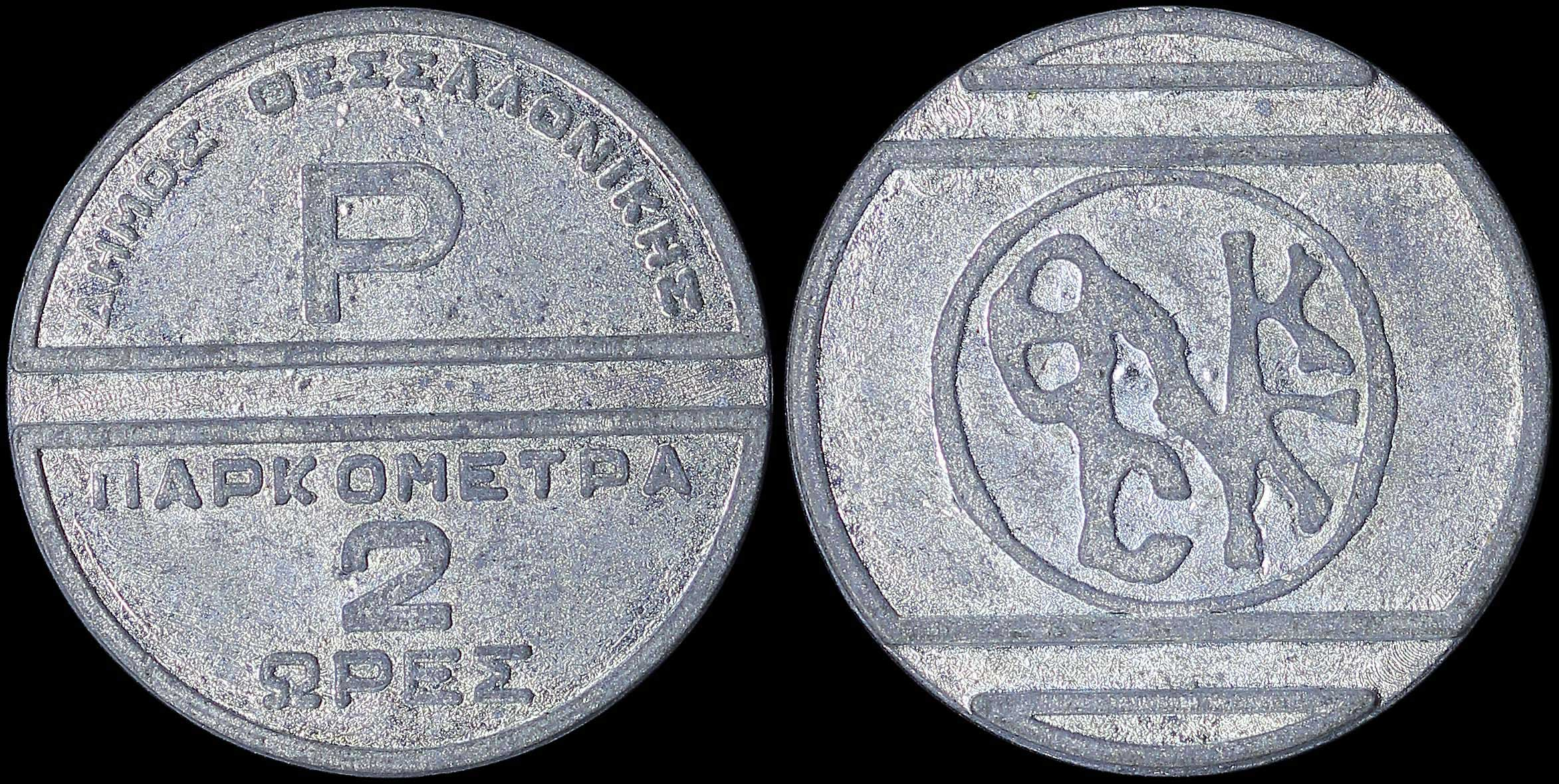 Lot 6206 - GREECE-  COINS & TOKENS greek private tokens -  A. Karamitsos Public & LIVE Bid Auction 588 Coins, Medals & Banknotes