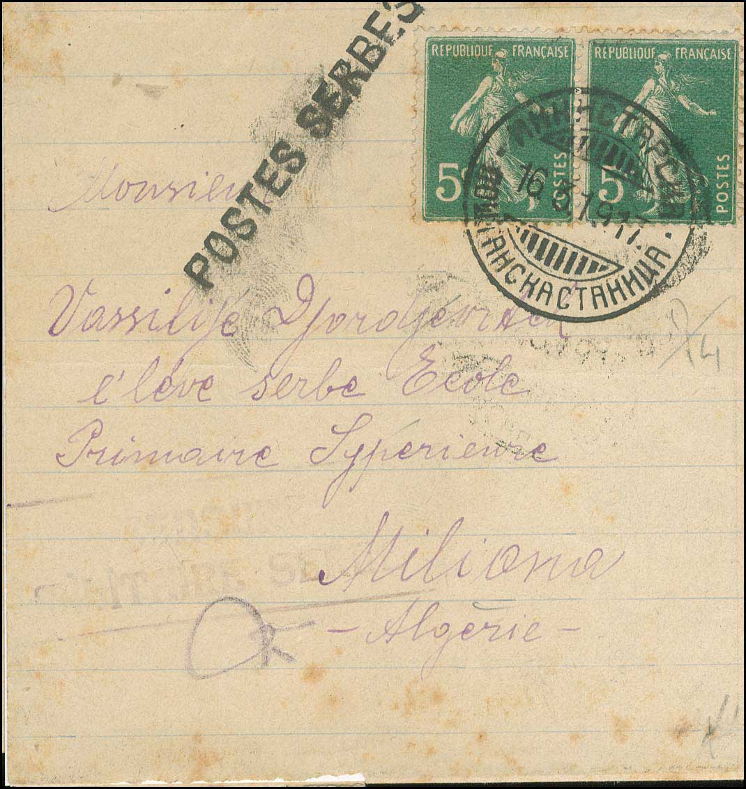 Lot 1579 - -  MILITARY CANCELLATIONS Serbian military post-offices -  A. Karamitsos Postal Auction 660 General Philatelic Auction