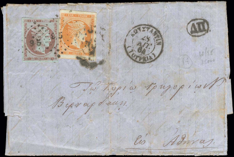 Lot 113 - -  LARGE HERMES HEAD 1862/67 consecutive athens printings -  A. Karamitsos Postal & Live Internet Auction 678 General Philatelic Auction