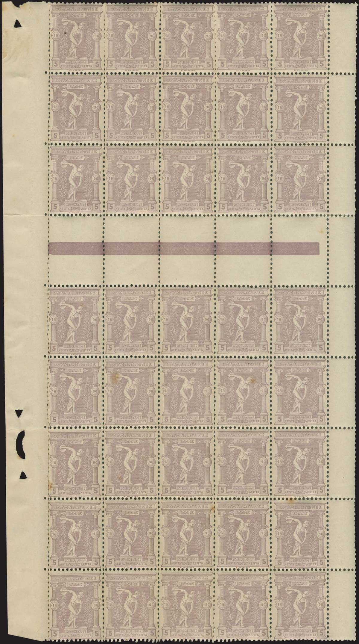 Lot 1119 - GREECE-  1896 FIRST OLYMPIC GAMES 1896 first olympic games -  A. Karamitsos Public Auction 599 General Stamp Sale