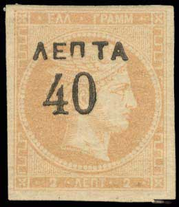 Lot 399 - -  OVERPRINTS ON HERMES HEADS & 1896 OLYMPICS OVERPRINTS ON HERMES HEADS & 1896 OLYMPICS -  A. Karamitsos Public Auction 639 General Stamp Sale