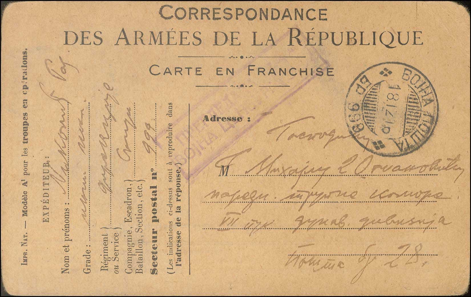 Lot 1584 - -  MILITARY CANCELLATIONS Serbian military post-offices -  A. Karamitsos Public Auction 652 General Stamp Sale