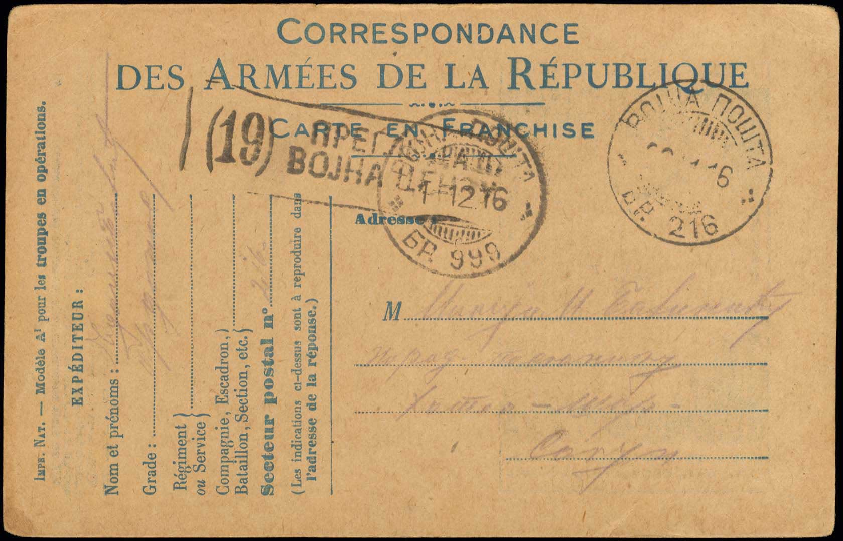 Lot 909 - -  MILITARY CANCELLATIONS Serbian military post-offices -  A. Karamitsos Public Auction 648 General Stamp Sale