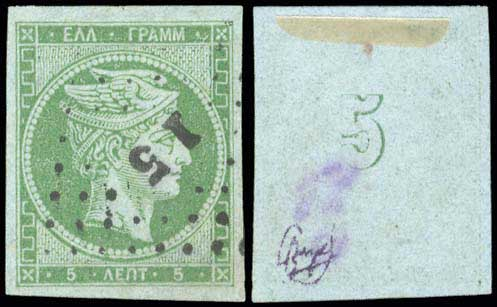 Lot 19 - -  LARGE HERMES HEAD 1861/1862 athens provisional printings -  A. Karamitsos Public Auction 648 General Stamp Sale