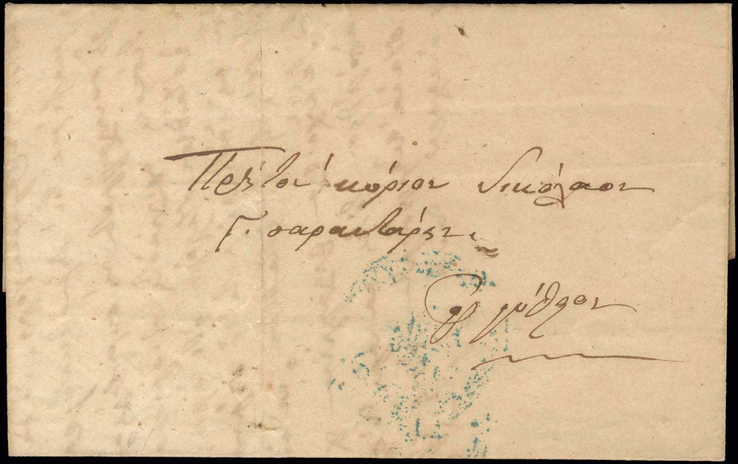 Lot 4075 - -  POSTMARKS & CANCELLATIONS Pre-adhesive cancellations -  A. Karamitsos Postal & Live Internet Auction 663 (Part B) General Philatelic Auction