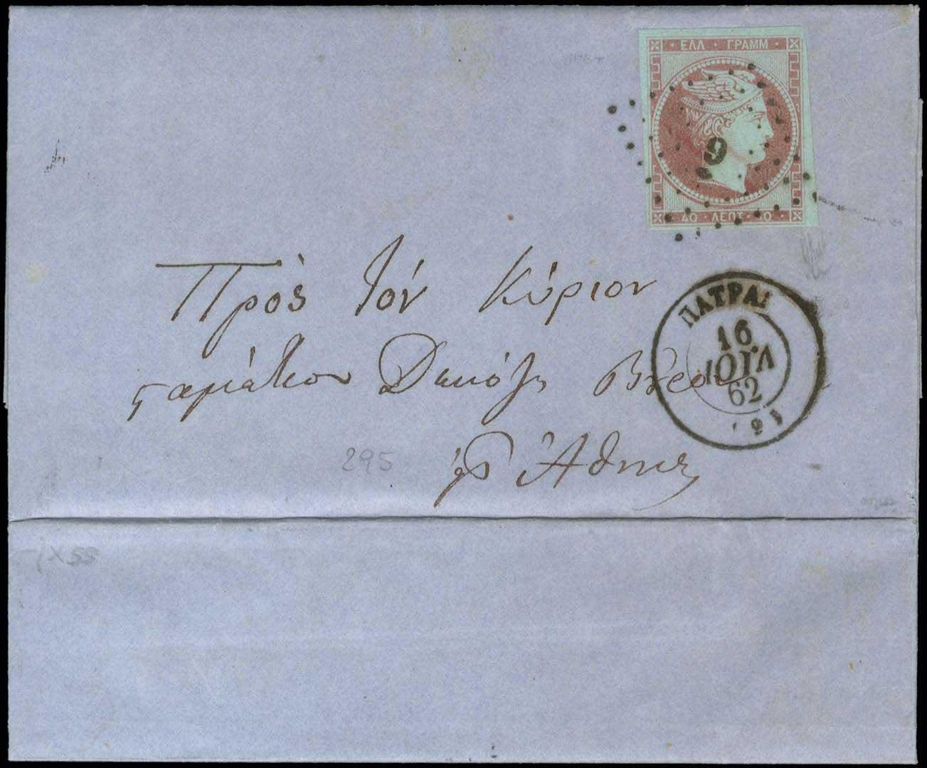 Lot 19 - -  LARGE HERMES HEAD 1861 paris print -  A. Karamitsos Postal & Live Internet Auction 678 General Philatelic Auction
