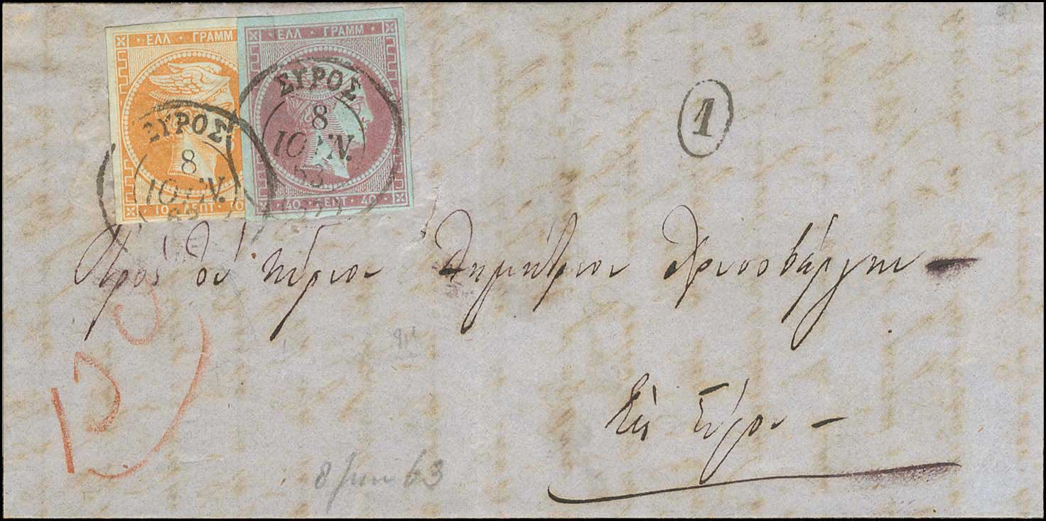 Lot 103 - -  LARGE HERMES HEAD 1862/67 consecutive athens printings -  A. Karamitsos Public Auction 648 General Stamp Sale