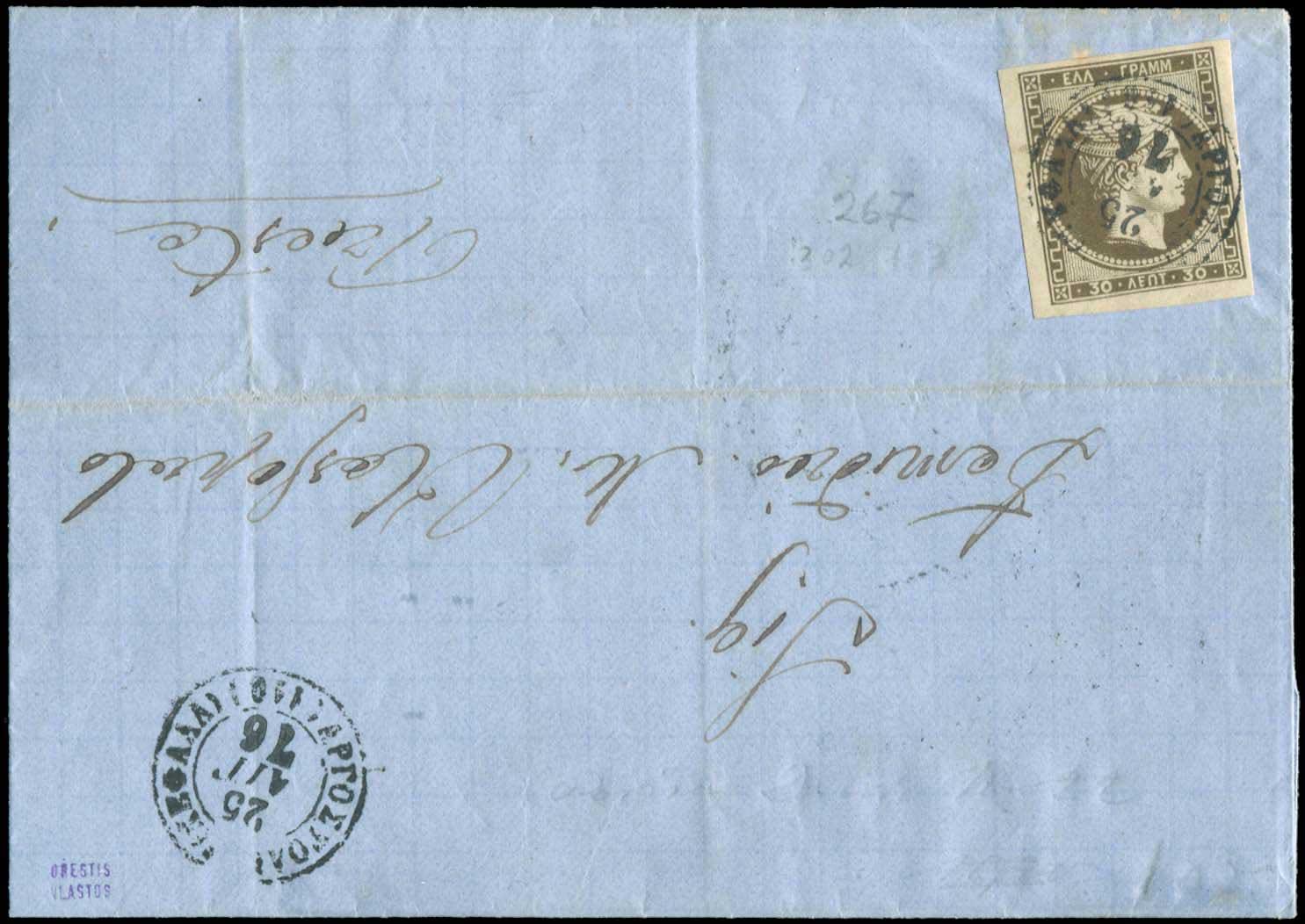 Lot 194 - -  LARGE HERMES HEAD 1876 paris printing -  A. Karamitsos Postal & Live Internet Auction 678 General Philatelic Auction