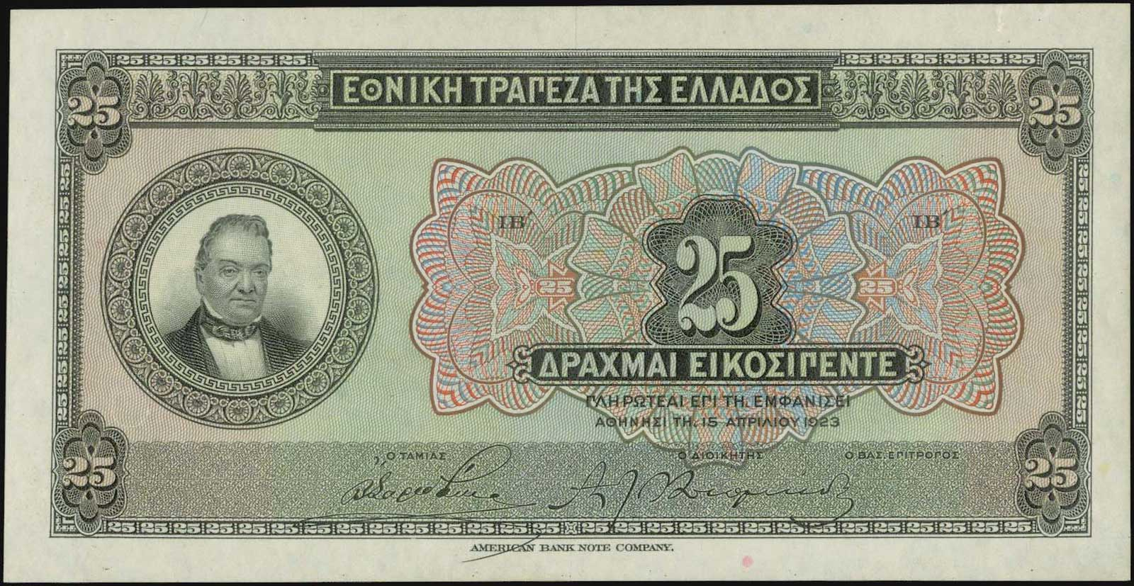 Lot 9275 - GREECE-  PAPER MONEY - BANKNOTES National Bank of Greece -  A. Karamitsos Public & LIVE Bid Auction 610 Coins, Medals & Banknotes