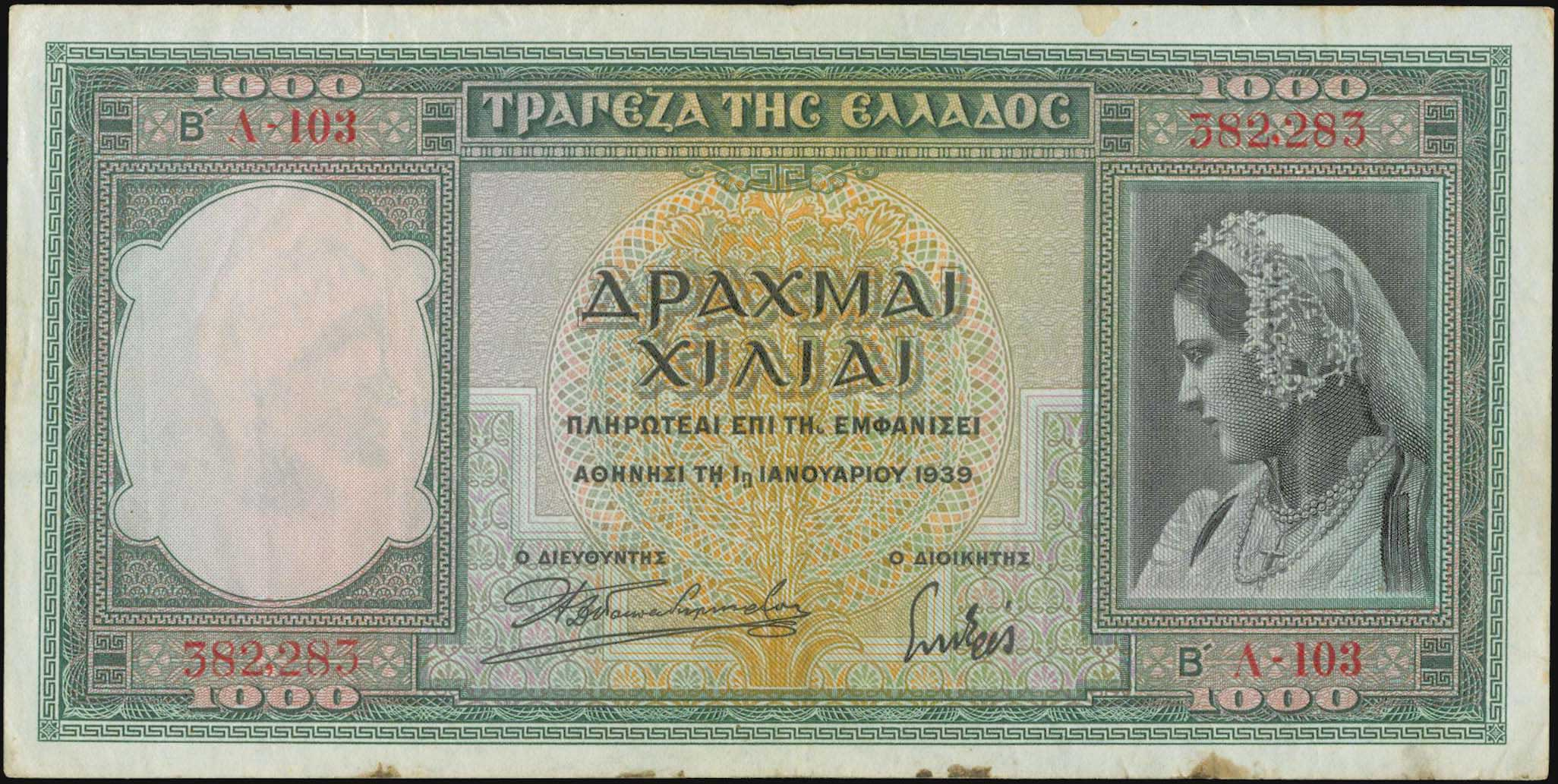 Lot 9305 - GREECE-  PAPER MONEY - BANKNOTES bank of greece (regular issues) -  A. Karamitsos Public & LIVE Bid Auction 610 Coins, Medals & Banknotes