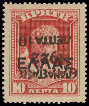 Lot 371 - -  1911 - 1923 επαναστασισ 1922  ovpt. -  A. Karamitsos Public Auction 646 General Stamp Sale
