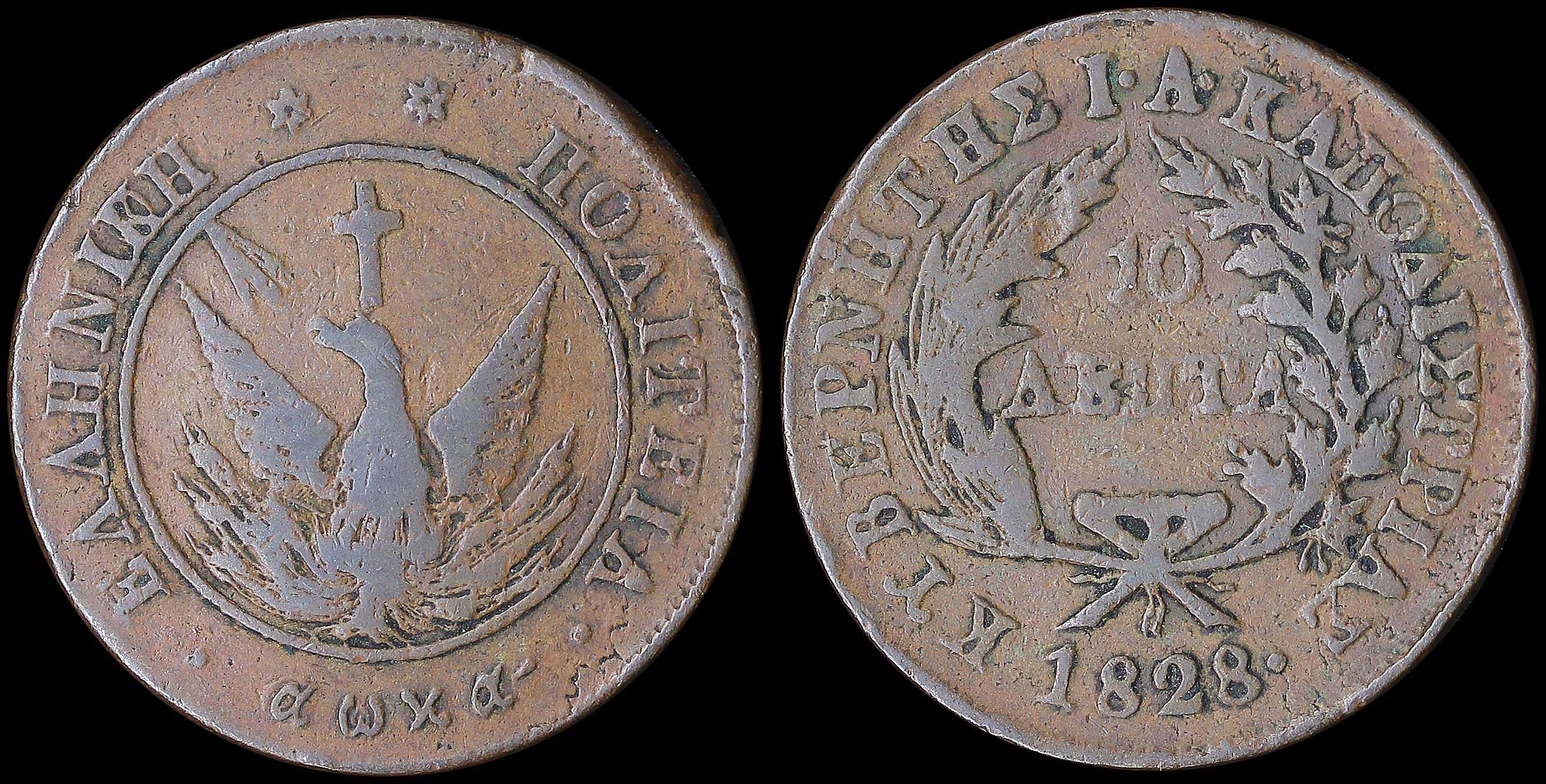 Lot 6013 - -  COINS & TOKENS governor capodistrias -  A. Karamitsos Public & Live Internet Auction 665 Coins, Medals & Banknotes