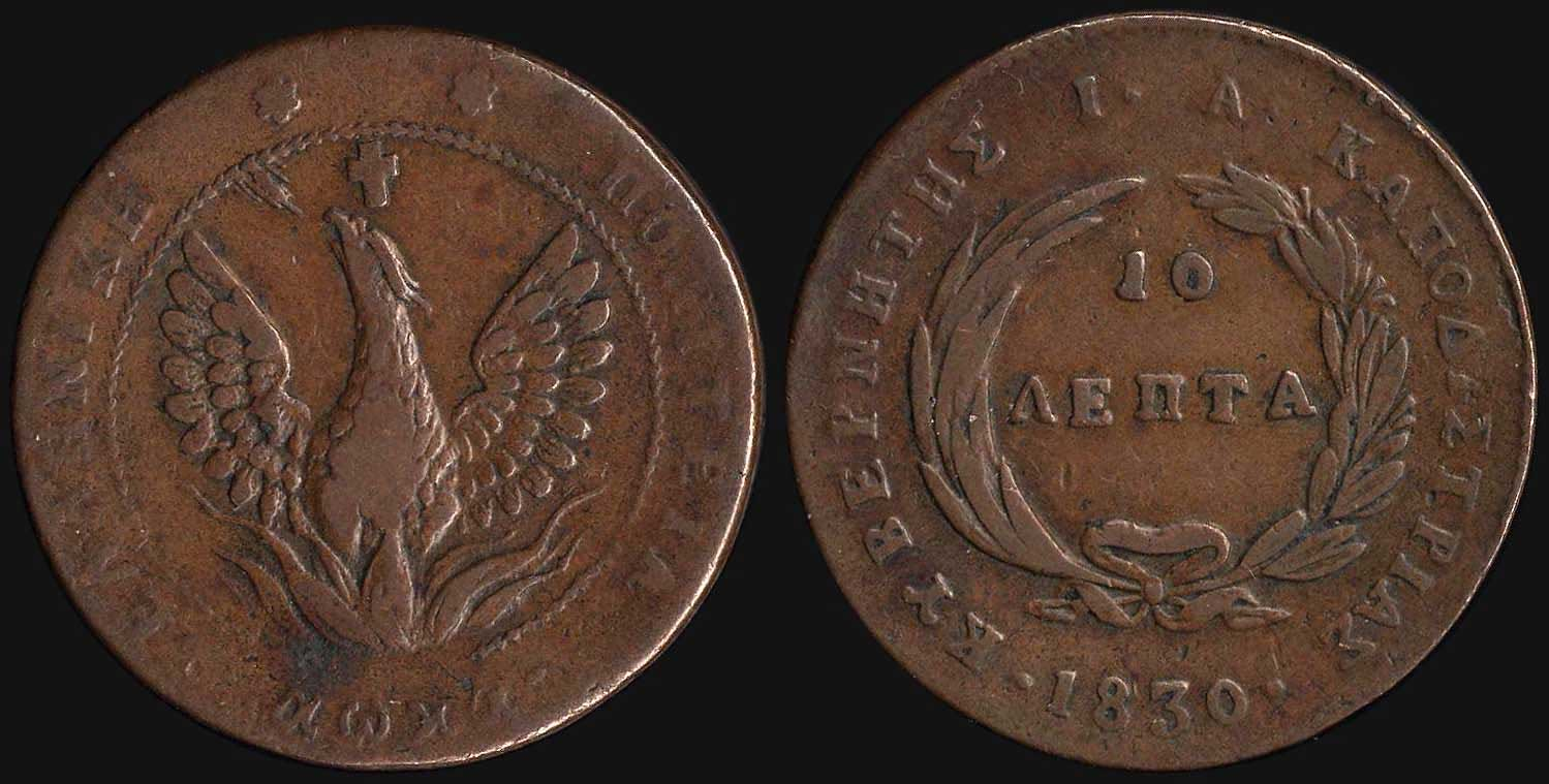 Lot 6020 - GREECE-  COINS & TOKENS governor capodistrias -  A. Karamitsos Public & LIVE Bid Auction 588 Coins, Medals & Banknotes