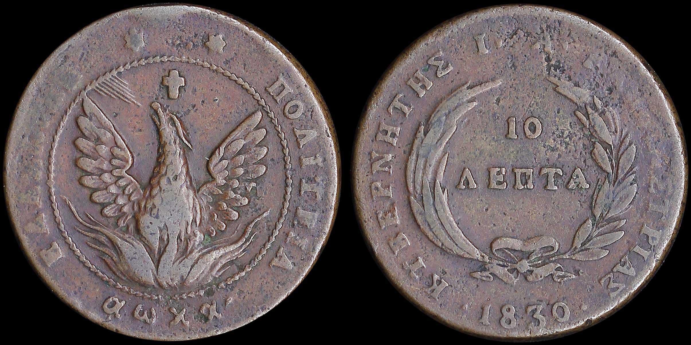Lot 6023 - -  COINS & TOKENS governor capodistrias -  A. Karamitsos Public Auction 655
