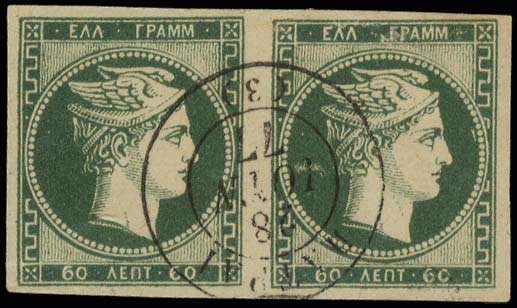 Lot 6 - GREECE-  LARGE HERMES HEAD large hermes head -  A. Karamitsos Public Auction 602 General Stamp Sale