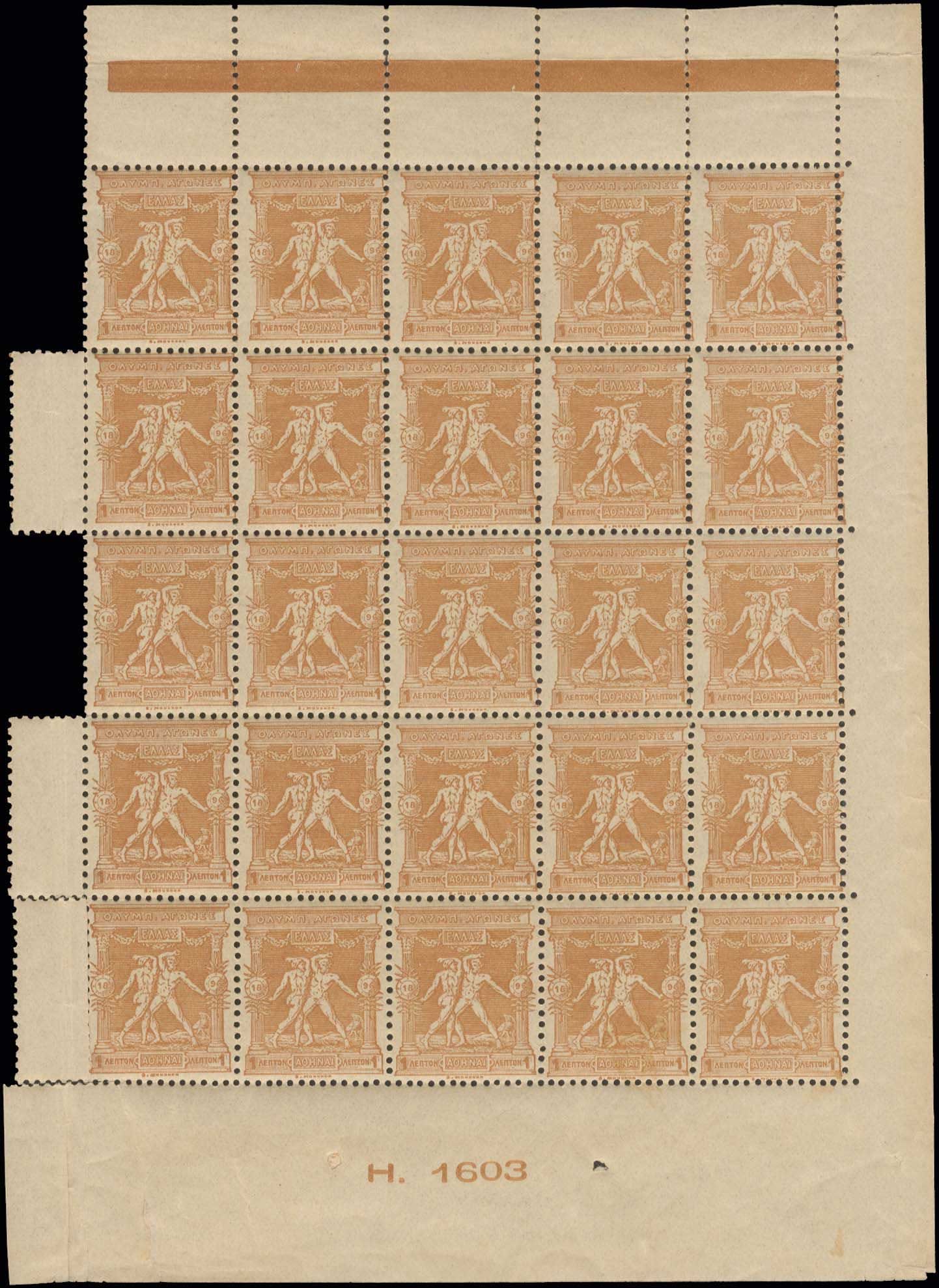 Lot 397 - -  1896 FIRST OLYMPIC GAMES 1896 first olympic games -  A. Karamitsos Public & Live Internet Auction 683