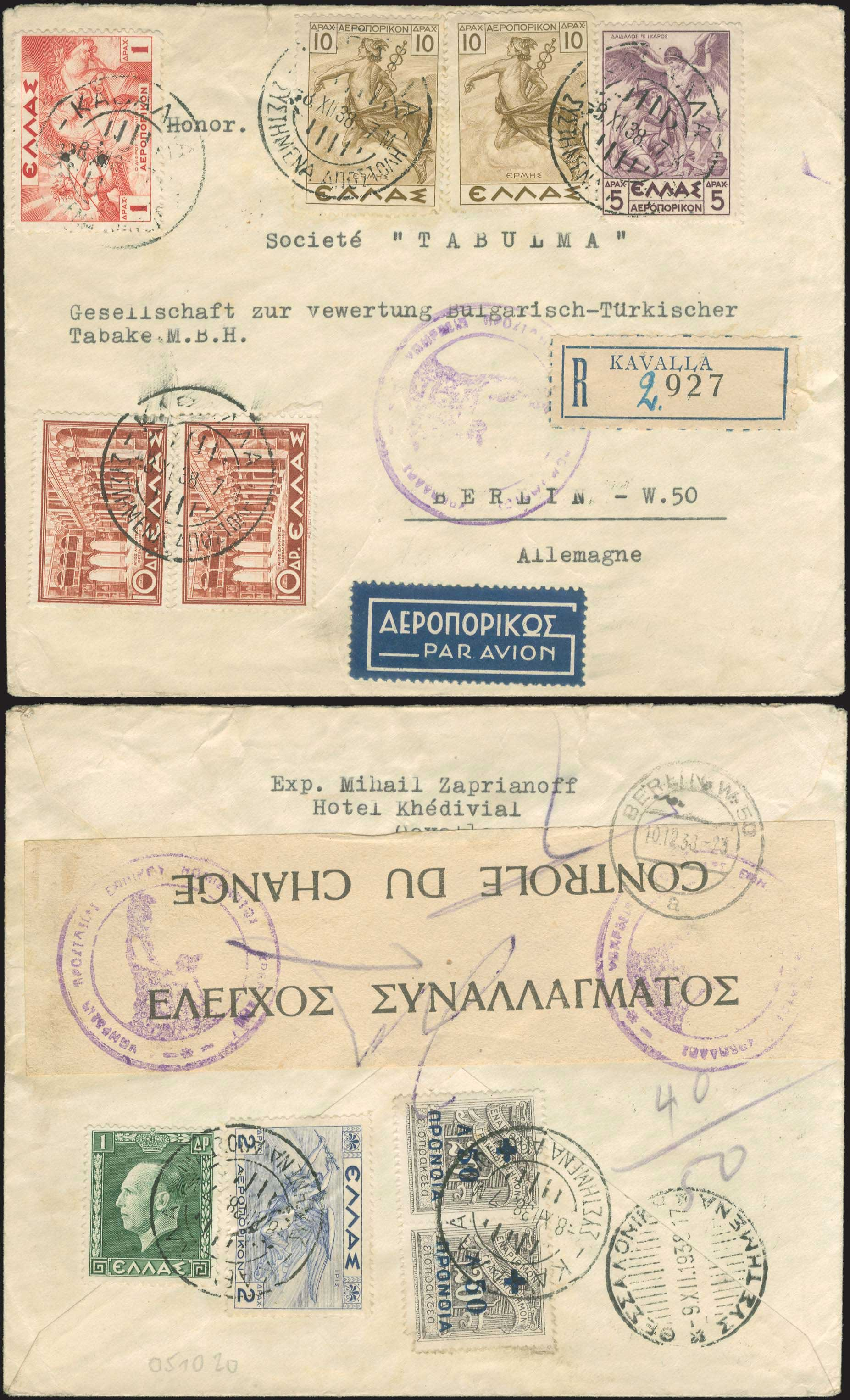 Lot 842 - -  POSTMARKS & CANCELLATIONS exchange control cachets -  A. Karamitsos Public Auction 668 General Philatelic Auction