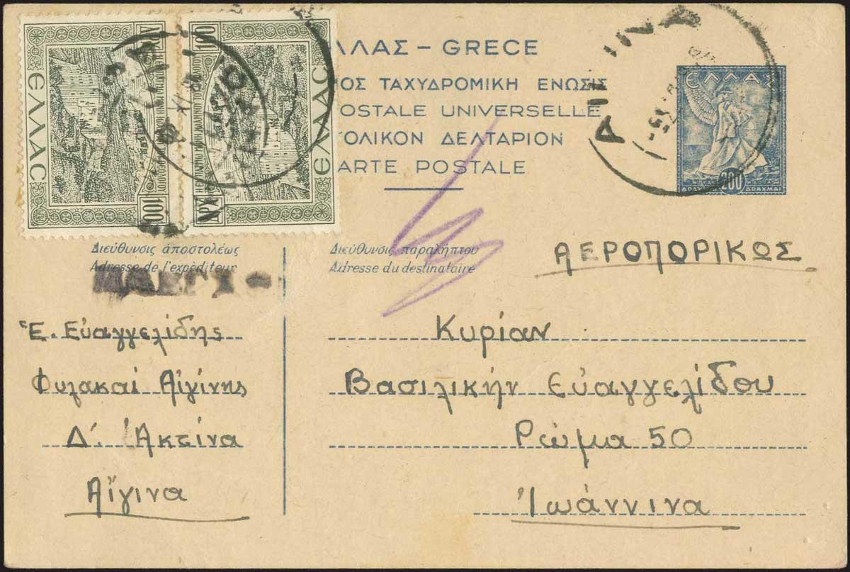 Lot 2813 - GREECE-  CENSORSHIPS censorships -  A. Karamitsos Public Auction 599 General Stamp Sale