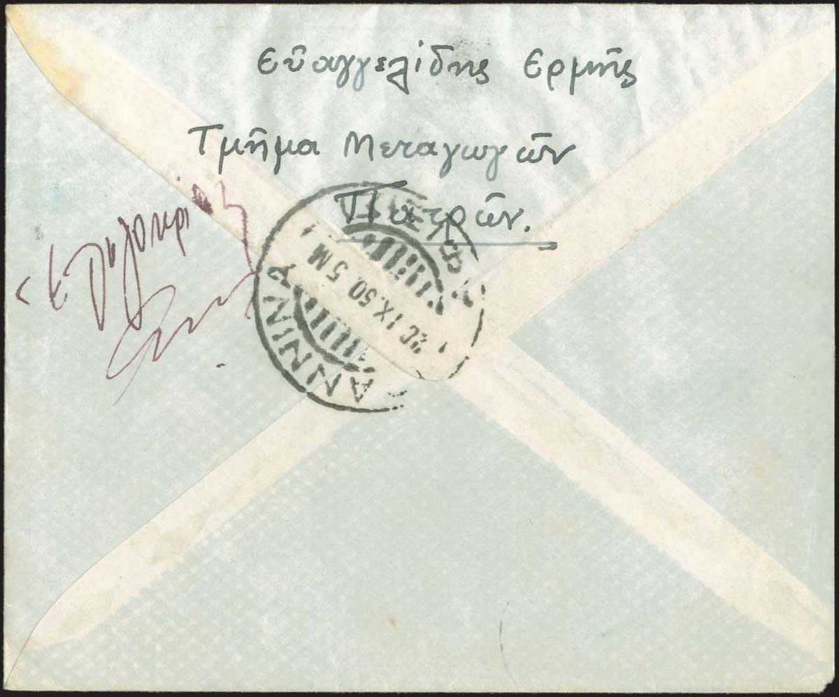 Lot 2814 - GREECE-  CENSORSHIPS censorships -  A. Karamitsos Public Auction 599 General Stamp Sale