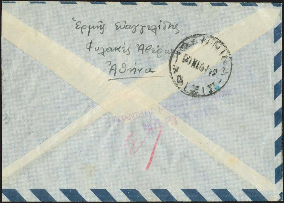 Lot 2816 - GREECE-  CENSORSHIPS censorships -  A. Karamitsos Public Auction 599 General Stamp Sale