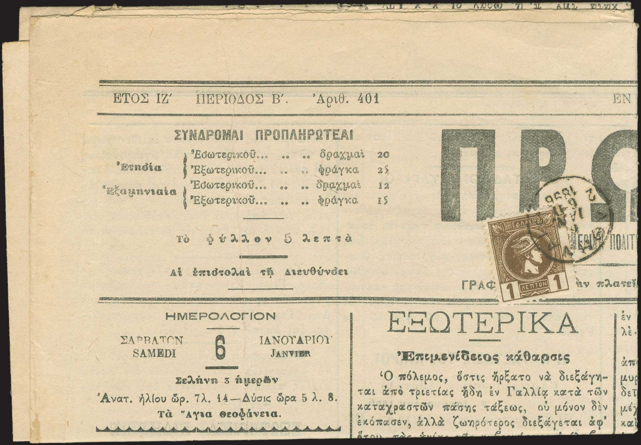 Lot 267 - -  SMALL HERMES HEAD athens issues -  A. Karamitsos Public Auction 648 General Stamp Sale