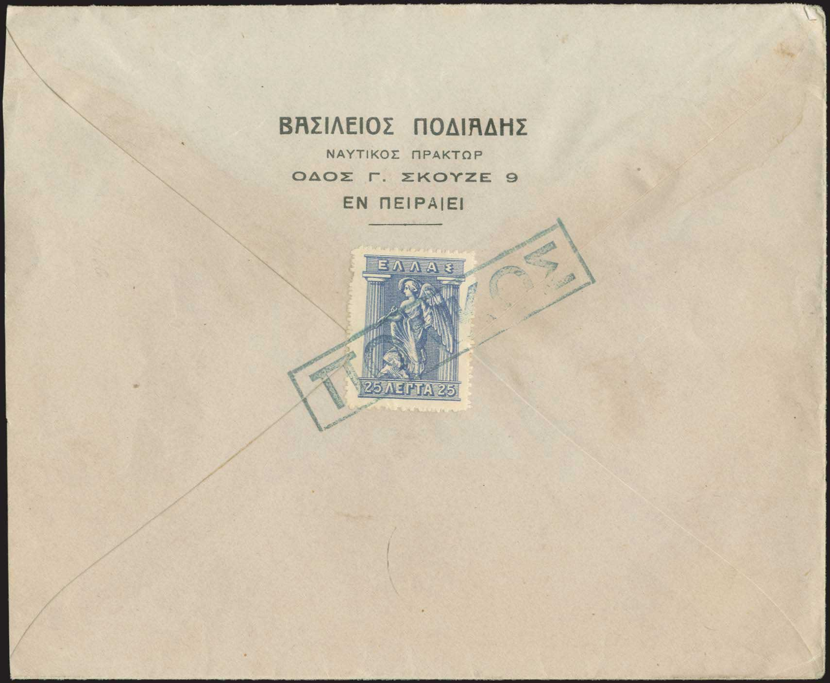 Lot 4287 - -  POSTMARKS & CANCELLATIONS maritime cancellations -  A. Karamitsos Postal & Live Internet Auction 663 (Part B) General Philatelic Auction