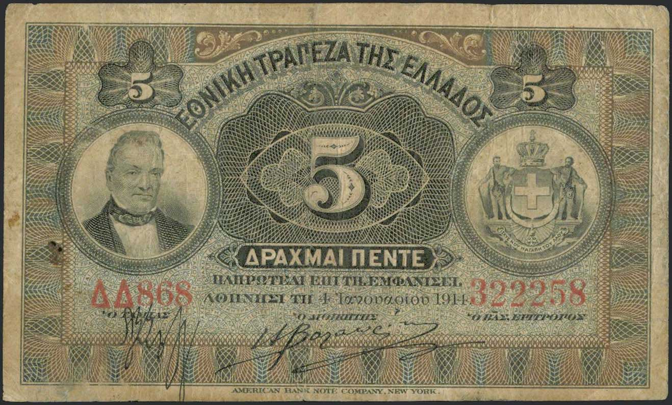 Lot 9287 - GREECE-  PAPER MONEY - BANKNOTES National Bank of Greece -  A. Karamitsos Public & LIVE Bid Auction 606 Coins, Medals & Banknotes